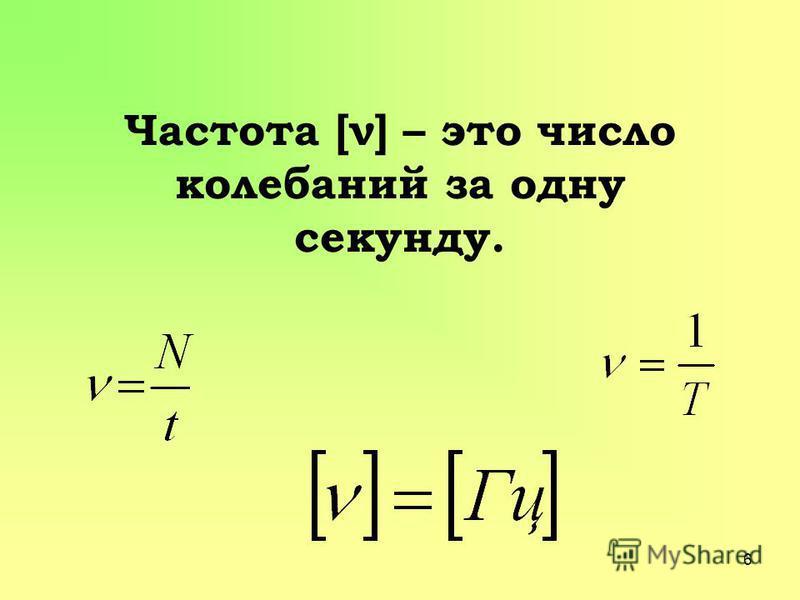 Частота [ν] – это число колебаний за одну секунду. 6