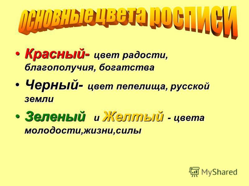 Красный- цвет радости, благополучия, богатства Красный- цвет радости, благополучия, богатства Черный- цвет пепелища, русской земли Черный- цвет пепелища, русской земли Зеленый и Желтый - цвета молодости,жизни,силы Зеленый и Желтый - цвета молодости,ж