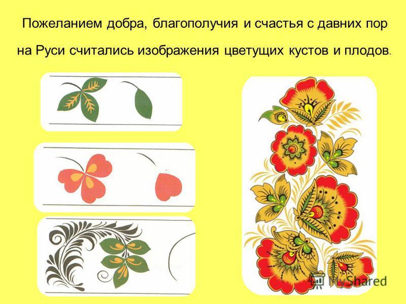 Пожеланием добра, благополучия и счастья с давних пор на Руси считались изображения цветущих кустов и плодов.