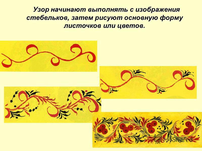 Узор начинают выполнять с изображения стебельков, затем рисуют основную форму листочков или цветов.