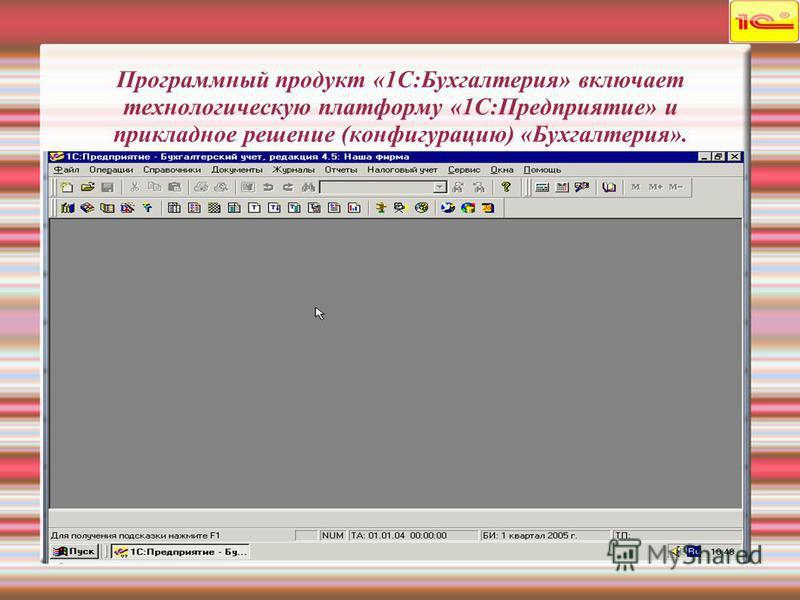 Программный продукт «1С:Бухгалтерия» включает технологическую платформу «1С:Предприятие» и прикладное решение (конфигурацию) «Бухгалтерия».