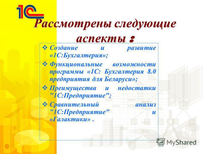 Рассмотрены следующие аспекты : Создание и развитие «1С:Бухгалтерия»; Функциональные возможности программы «1С: Бухгалтерия 8.0 предприятия для Беларуси»; Преимущества и недостатки