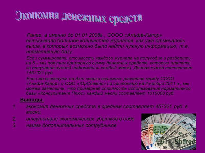 Ранее, а именно до 01.01.2006 г., СООО «Альфа-Калор» выписывало большое количество журналов, как уже отмечалось выше, в которых возможно было найти нужную информацию, т.е. нормативную базу. Если суммировать стоимость каждого журнала на полугодие и ра