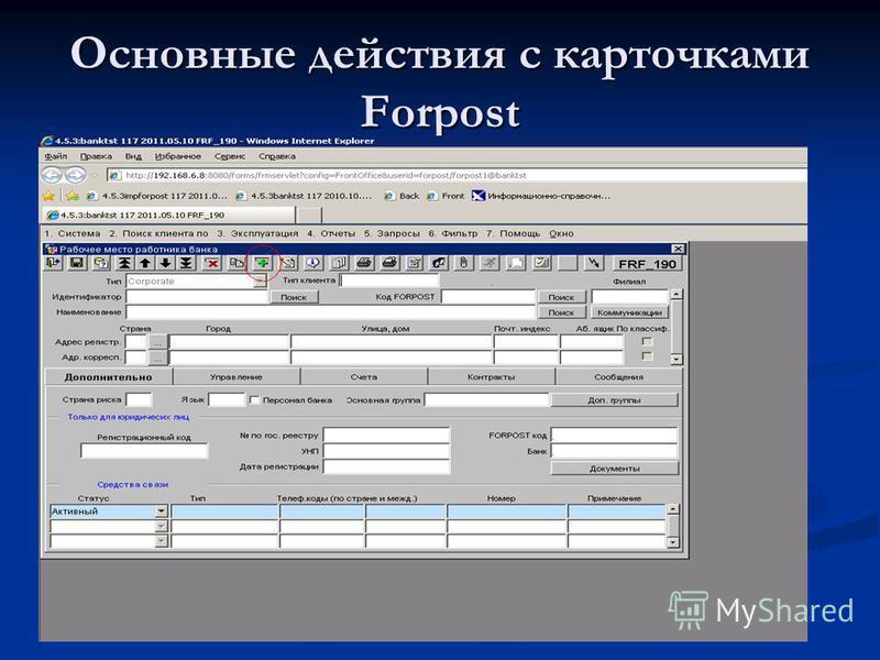 Основные действия с карточками Forpost