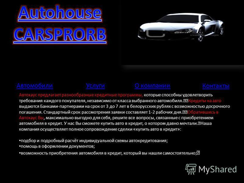 Автомобили Контакты УслугиО компании Автохаус предлагает разнообразные кредитные программы, которые способны удовлетворить требования каждого покупателя, независимо от класса выбранного автомобиля. Кредиты на авто выдаются Банками-партнерами на срок