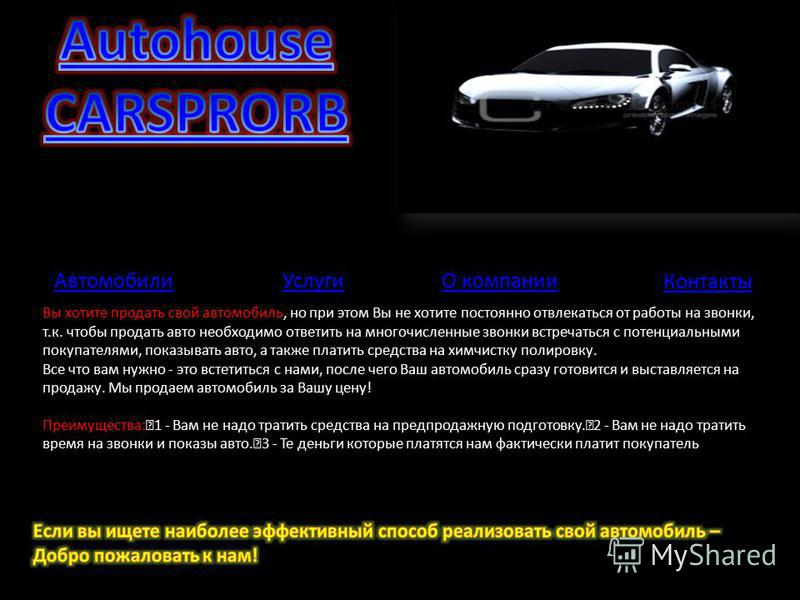 Автомобили Контакты УслугиО компании Вы хотите продать свой автомобиль, но при этом Вы не хотите постоянно отвлекаться от работы на звонки, т.к. чтобы продать авто необходимо ответить на многочисленные звонки встречаться с потенциальными покупателями
