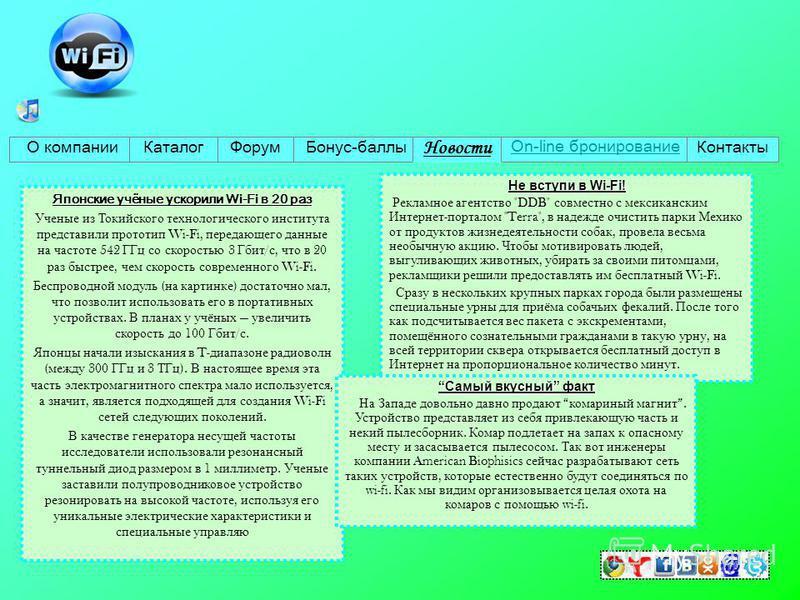 О компании Каталог Форум Бонус-баллы Новости On-line бронирование Контакты Не вступи в Wi-Fi! Рекламное агентство