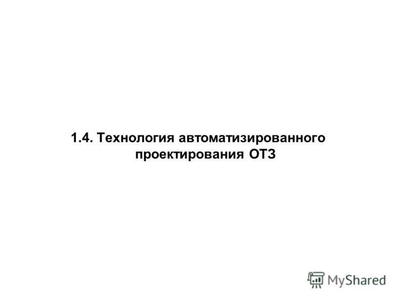 1.4. Технология автоматизированного проектирования ОТЗ