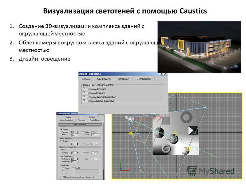 Визуализация светотеней с помощью Caustics 1. Создание 3D-визуализации комплекса зданий с окружающей местностью 2. Облет камеры вокруг комплекса зданий с окружающей местностью 3.Дизайн, освещение 11