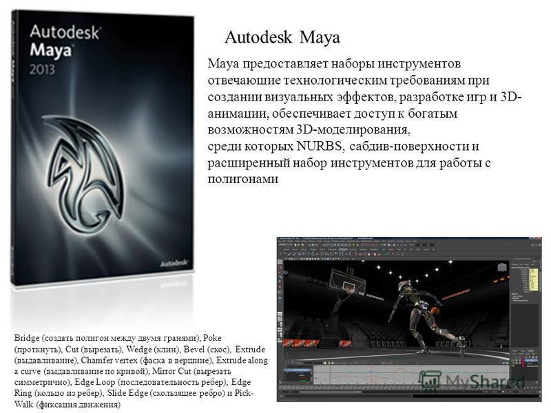 Autodesk Maya 15 Maya предоставляет наборы инструментов отвечающие технологическим требованиям при создании визуальных эффектов, разработке игр и 3D- анимации, обеспечивает доступ к богатым возможностям 3D-моделирования, среди которых NURBS, снабдив-