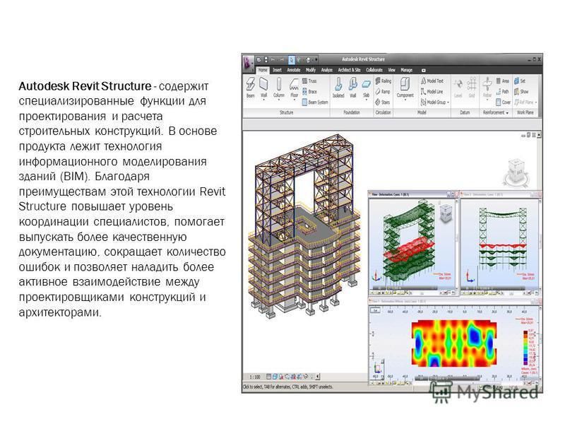 Autodesk Revit Structure - содержит специализированные функции для проектирования и расчета строительных конструкций. В основе продукта лежит технология информационного моделирования зданий (BIM). Благодаря преимуществам этой технологии Revit Structu