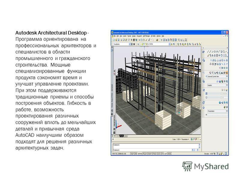 Autodesk Architectural Desktop - Программа ориентирована на профессиональных архитекторов и специалистов в области промышленного и гражданского строительства. Мощные специализированные функции продукта сэкономят время и улучшат управление проектами.