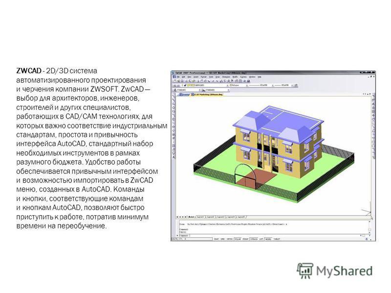ZWCAD - 2D/3D система автоматизированного проектирования и черчения компании ZWSOFT. ZwCAD выбор для архитекторов, инженеров, строителей и других специалистов, работающих в CAD/CAM технологиях, для которых важно соответствие индустриальным стандартам