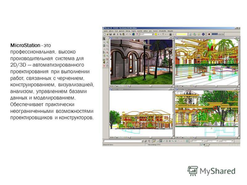 MicroStation - это профессиональная, высоко производительная система для 2D/3D автоматизированного проектирования при выполнении работ, связанных с черчением, конструированием, визуализацией, анализом, управлением базами данных и моделированием. Обес