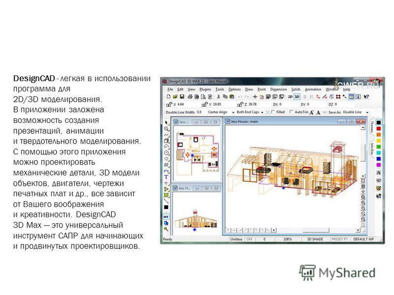 DesignCAD - легкая в использовании программа для 2D/3D моделирования. В приложении заложена возможность создания презентаций, анимации и твердотельного моделирования. С помощью этого приложения можно проектировать механические детали, 3D модели объек