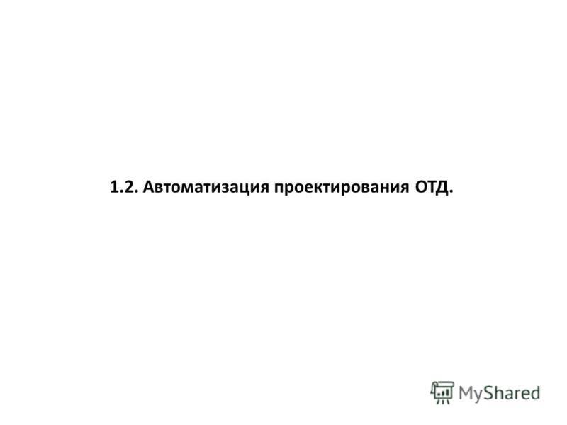 1.2. Автоматизация проектирования ОТД.