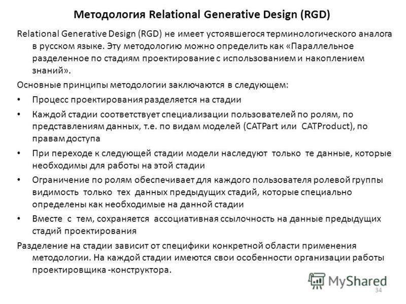 Методология Relational Generative Design (RGD) Relational Generative Design (RGD) не имеет устоявшегося терминологического аналога в русском языке. Эту методологию можно определить как «Параллельное разделенное по стадиям проектирование с использован