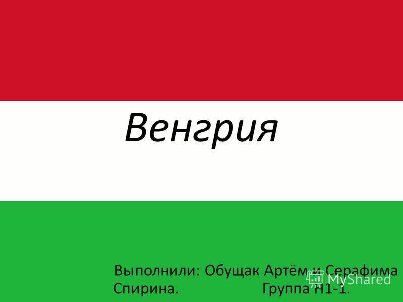 Венгрия Выполнили: Обущак Артём и Серафима Спирина. Группа Н1-1.