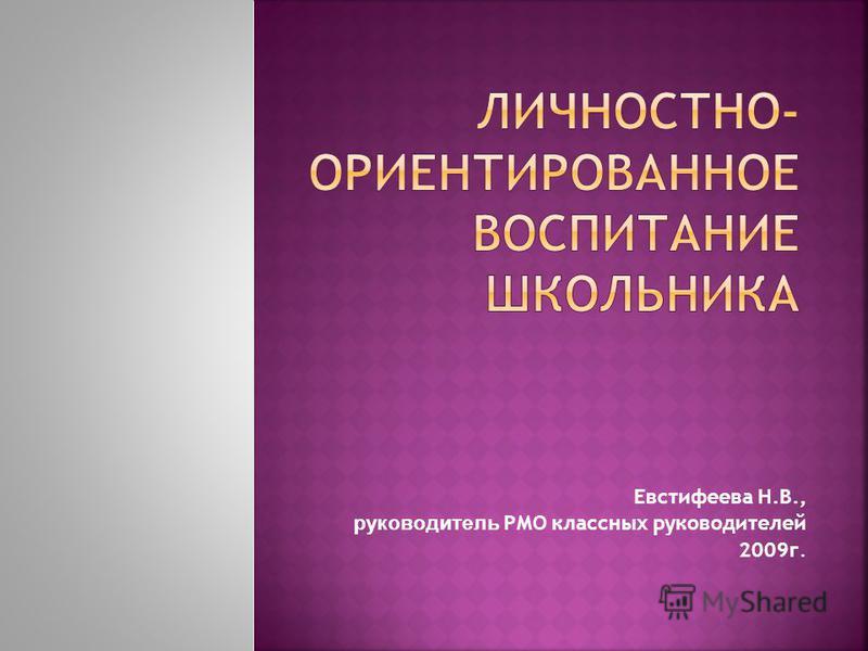 Евстифеева Н.В., руководитель РМО классных руководителей 2009 г.