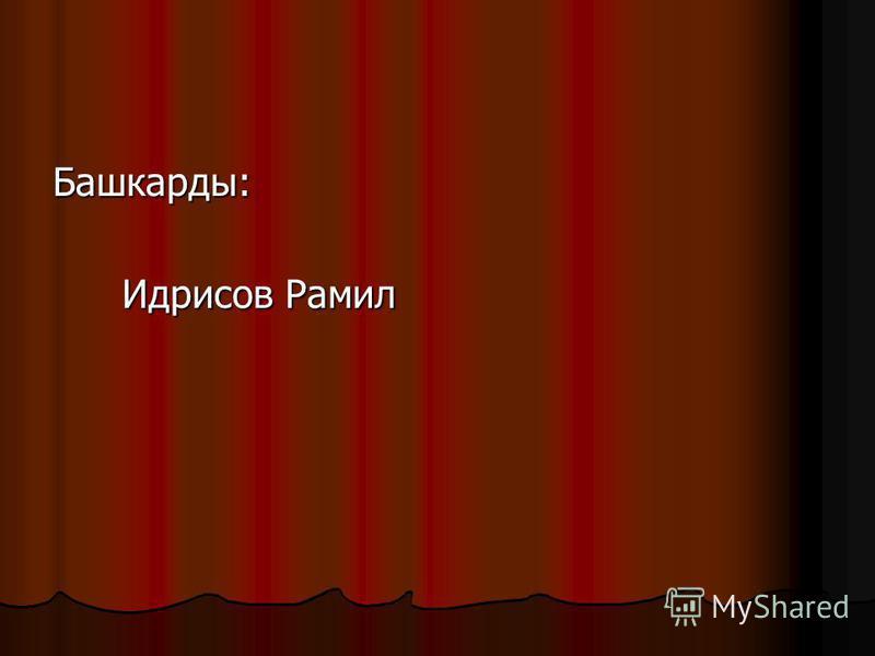 Башкарды: Идрисов Рамил Идрисов Рамил