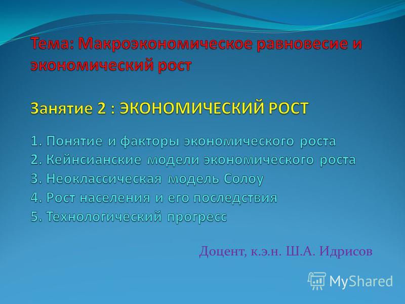 Доцент, к.э.н. Ш.А. Идрисов
