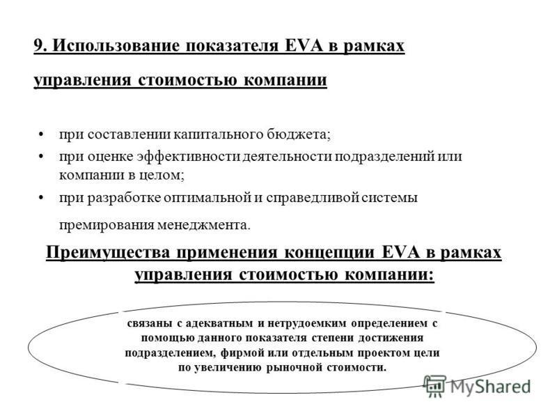 9. Использование показателя EVA в рамках управления стоимостью компаниии при составлении капитального бюджета; при оценке эффективности деятельности подразделений или компаниии в целом; при разработке оптимальной и справедливой системы премирования м
