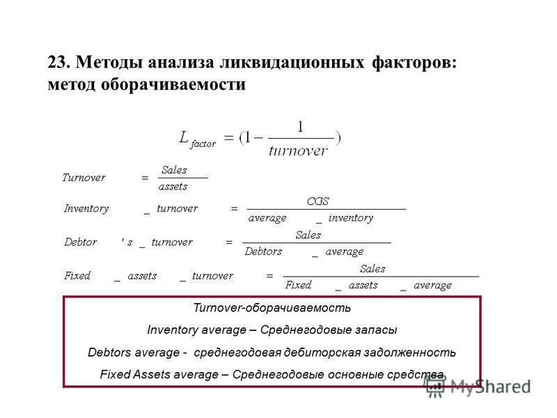 23. Методы анализа ликвидационных факторов: метод оборачиваемости Turnover-оборачиваемость Inventory average – Среднегодовые запасы Debtors average - среднегодовая дебиторская задолженность Fixed Assets average – Среднегодовые основные средства