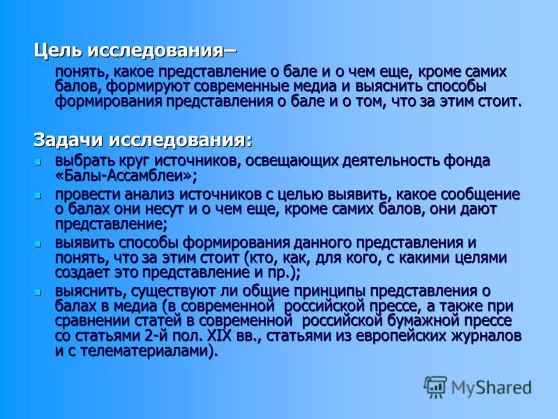 Презентация на тему Презентация дипломного проекта Усатовой  3 Цель