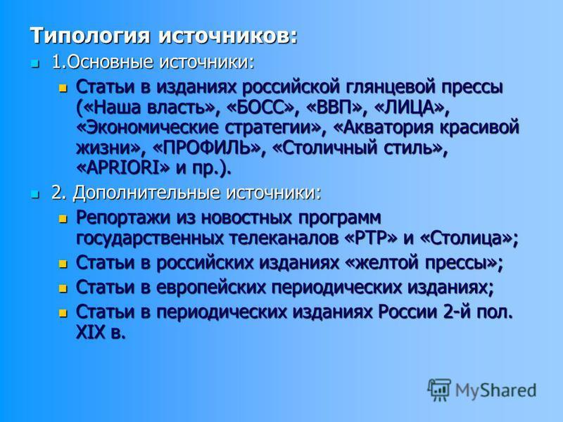 Презентация на тему Презентация дипломного проекта Усатовой  4 Типология