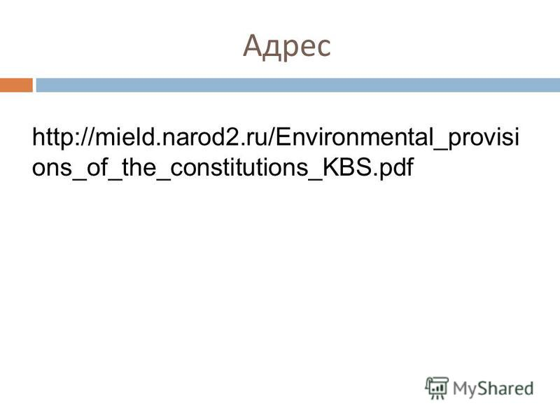 Адрес http://mield.narod2.ru/Environmental_provisi ons_of_the_constitutions_KBS.pdf