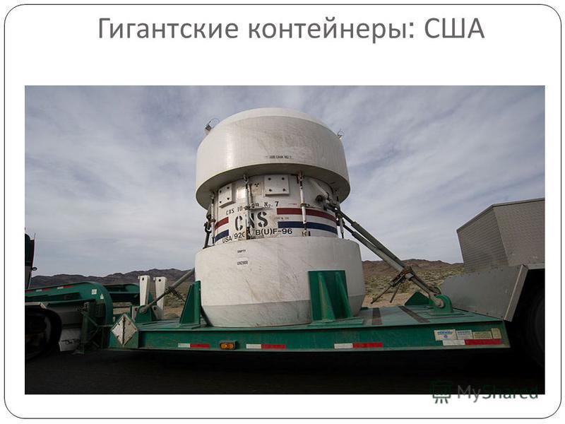Гигантские контейнеры : США
