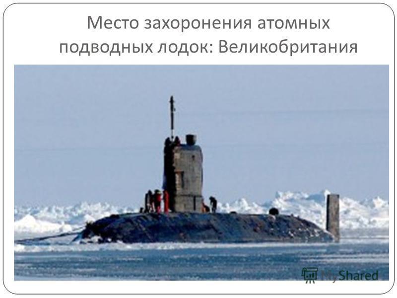 Место захоронения атомных подводных лодок : Великобритания