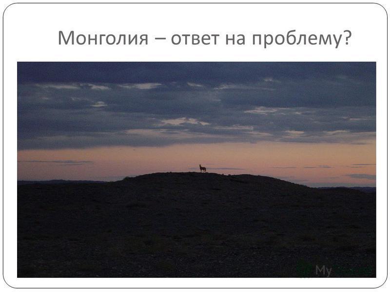 Монголия – ответ на проблему ?