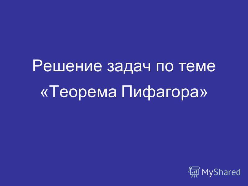 Решение задач по теме «Теорема Пифагора»