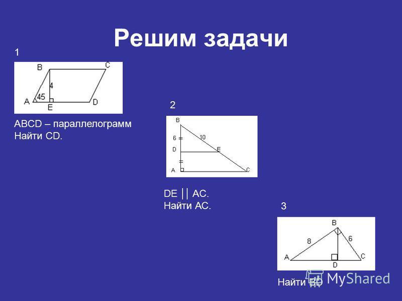 Решим задачи ABCD – параллелограмм Найти CD. 1 2 DE AC. Найти АС. 3 Найти BD