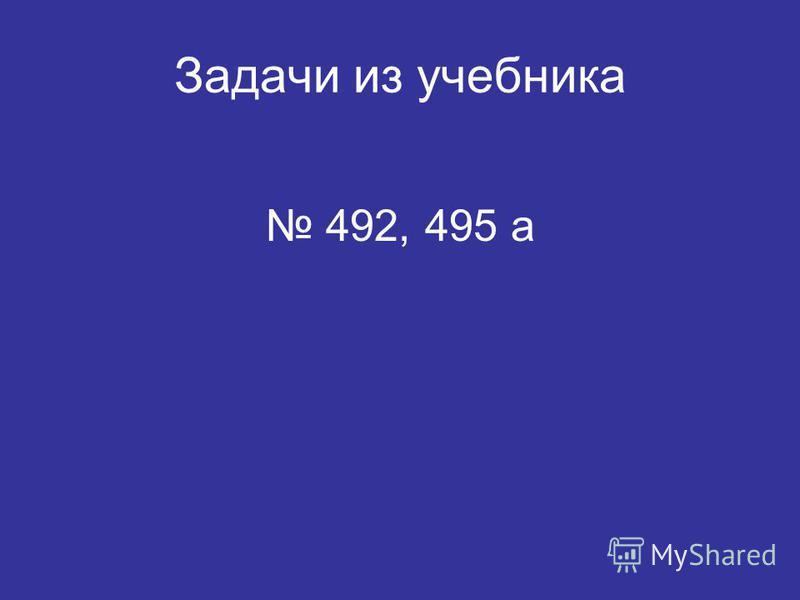 Задачи из учебника 492, 495 а