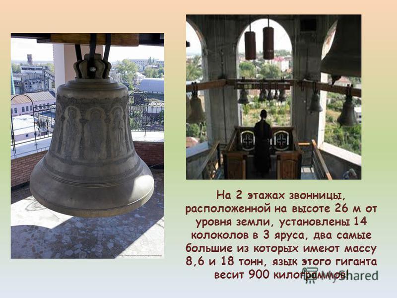На 2 этажах звонницы, расположенной на высоте 26 м от уровня земли, установлены 14 колоколов в 3 яруса, два самые большие из которых имеют массу 8,6 и 18 тонн, язык этого гиганта весит 900 килограммов!