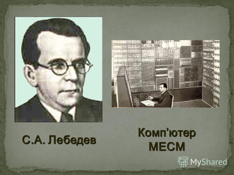 С.А. Лебедев Компютер МЕСМ