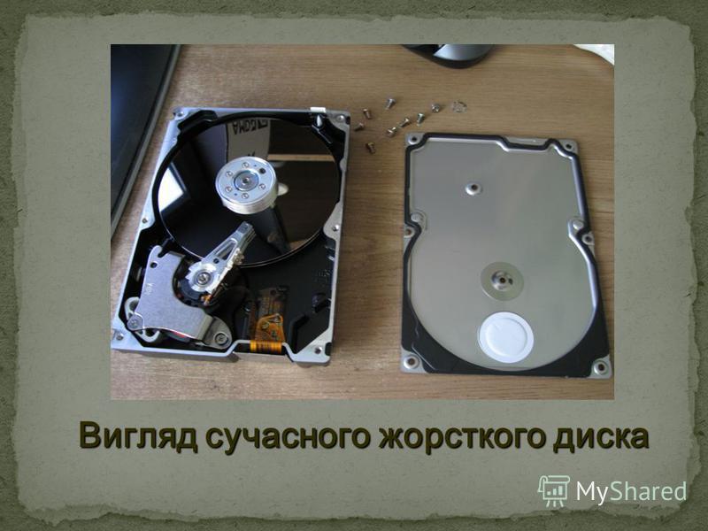 Вигляд сучасного жорсткого диска