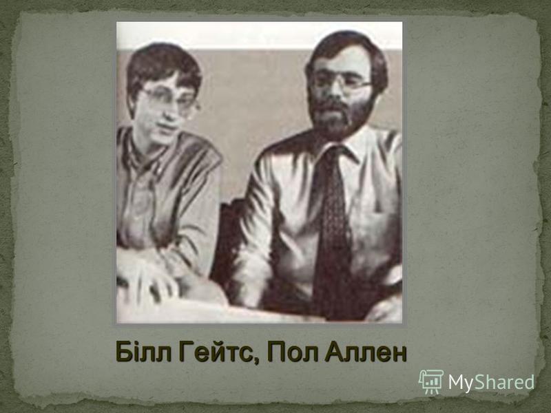 Білл Гейтс, Пол Аллен