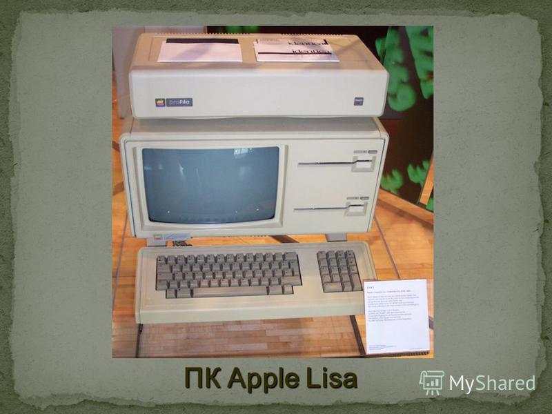 ПК Apple Lisa