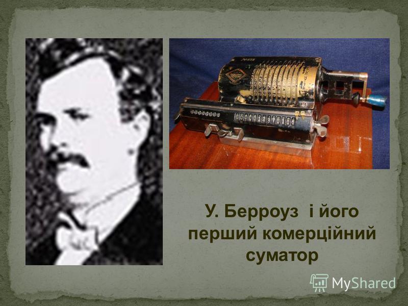 У. Берроуз і його перший комерційний суматор