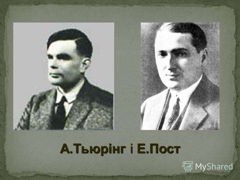 А.Тьюрінг і Е.Пост