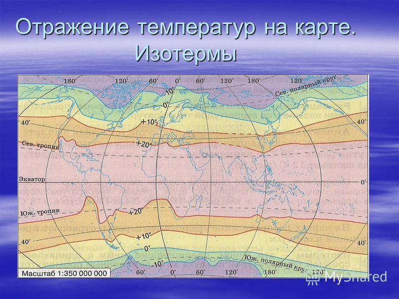 Отражение температур на карте. Изотермы