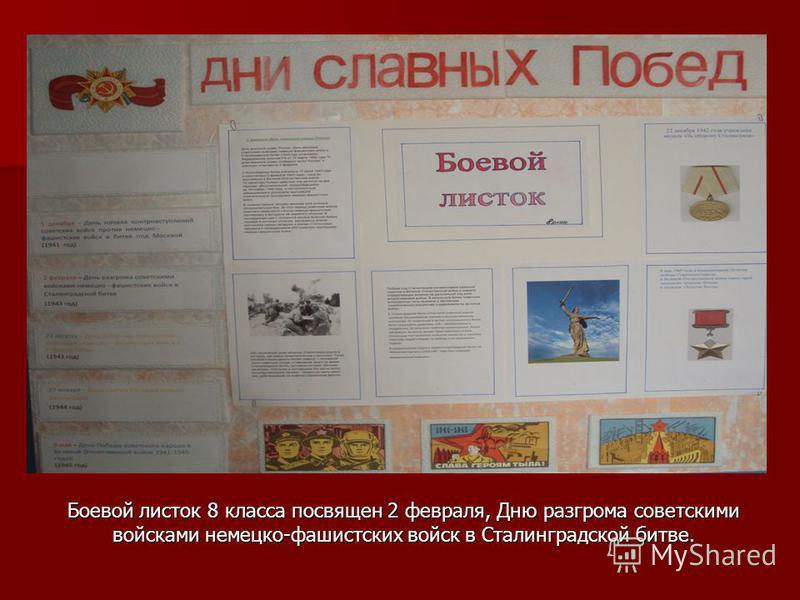 Боевой листок 8 класса посвящен 2 февраля, Дню разгрома советскими войсками немецко-фашистских войск в Сталинградской битве.