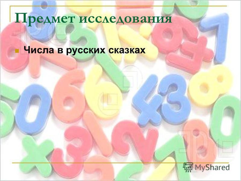 Предмет исследования Числа в русских сказках