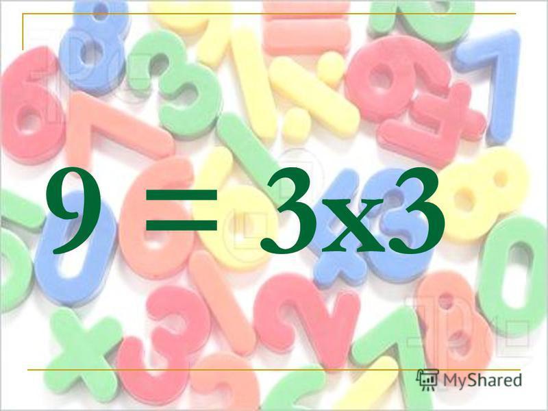 9 = 3 х 3