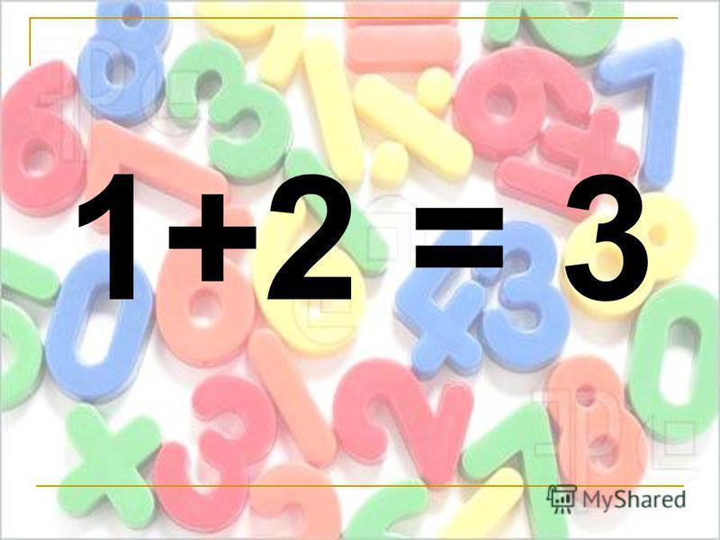 1+2 = 3