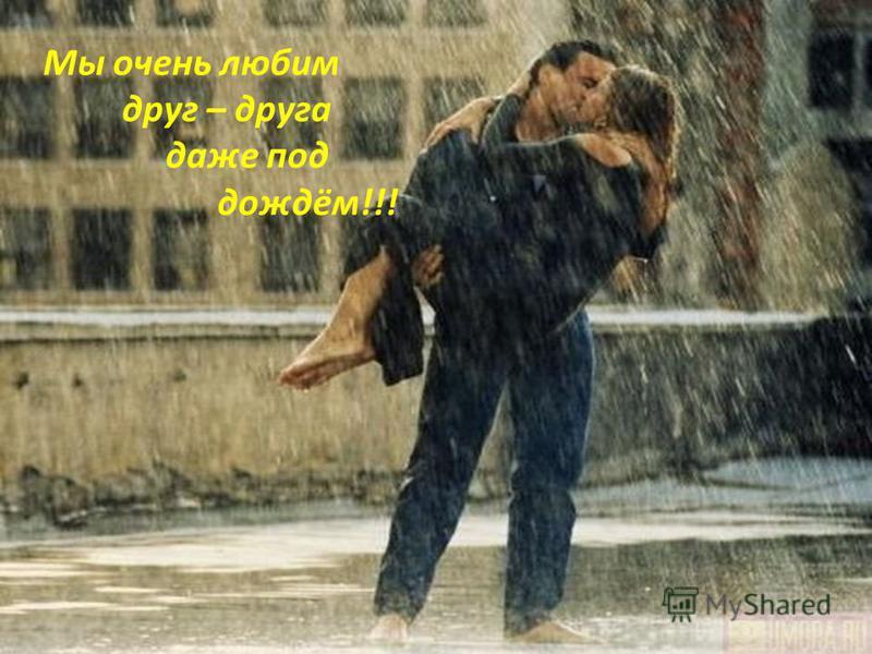 Мы очень любим друг – друга даже под дождём!!!