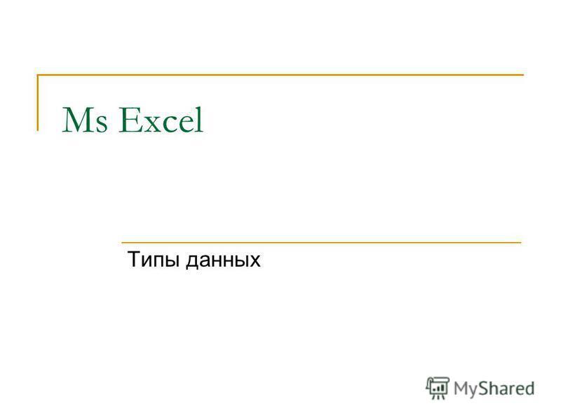 Ms Excel Типы данных